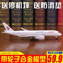 东航aeq50-9017模型带轮子可转动东方航空合金客机15厘米