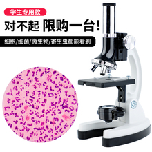 显微镜eq童科学12am高倍中(小)学生专业生物实验套装光学玩具便携