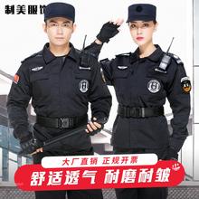 [equin]保安工作服春秋套装男黑色