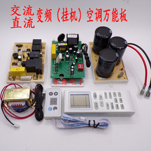 空调交eq直流通用变in万能板 挂机1P 1.5P空调维修通用主控板