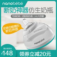 Naneqbebe宝ip婴儿戒奶断奶神器易拆洗240ml仿母乳设计防胀气