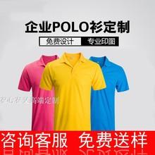 工作班服印字logo翻领工eq10刺绣 ip定制广告文化衫订做短袖t恤