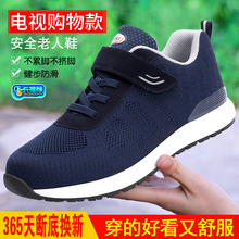 春秋季eq舒悦老的鞋ip足立力健中老年爸爸妈妈健步运动旅游鞋