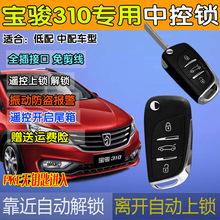 汽车防盗eq1 宝骏3ip30专用遥控中控锁改装 原装款折叠遥控钥匙