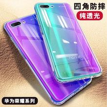 荣耀10手机壳9华为x10eq109V1ip9X十8X透明8青春款保护套超薄软胶