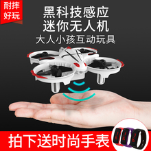 感应飞eq器四轴迷你ip浮(小)学生飞机遥控宝宝玩具UFO飞碟男孩