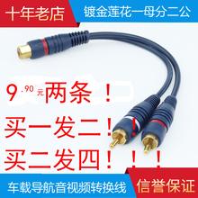 一分二eqCA母转公ip放音响线一母两公双头AV转换视频线