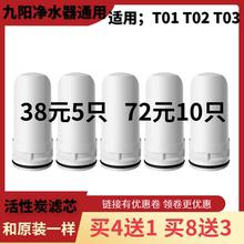 九阳水er头家用厨房anJYW-T01/T02/T03通用滤芯