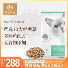 网易严er幼猫成猫宠an段有鱼天然营养无谷增肥发腮天然粮
