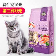 成猫幼er养增肥发腮an鱼肉味流浪猫去毛球老年猫饭食