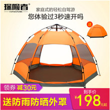 探险者er外全自动六an帐篷3-4的5-8速开公园沙滩野营家庭旅行