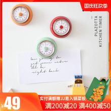德国Perazottan机械计时器番(小)茄提醒器学生闹钟磁贴设计