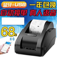 饭店(小)er纸手机餐饮ai你型订单商店外卖打印机专用智能打印纸