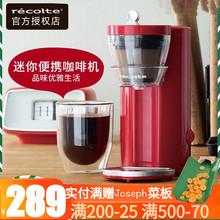recerlte/丽ka自动(小)型滴漏式迷你现磨一体机美式咖啡壶