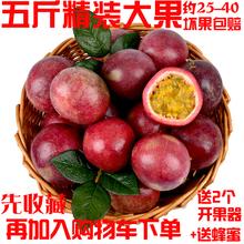 [erika]百香果5斤广西现摘特价百