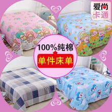 新式全棉宝宝单的床单单er8宿舍上下ka棉1.5米床2.0m床