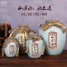 景德镇er瓷酒瓶1斤ka斤10斤空密封白酒壶(小)酒缸酒坛子存酒藏酒