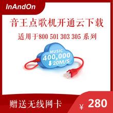 音王升er505 3ka501 800SH 305开通云端高速云下载服务