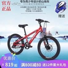 喜德盛儿童自行车er5国风青少va生18--20-22-24寸变速山地车