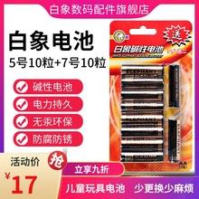 白象电er5号10粒ti10粒碱性电池宝宝玩具干电池批发遥控器话筒电池五号七号鼠