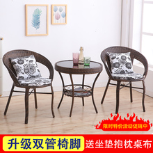 组合户er两简约艺藤ti椅网一桌庭院红套三件(小)休闲阳台椅