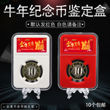 新式2er21牛年纪ti藏盒二轮生肖币牛币鉴定盒27mm评级币盒保护盒展示收纳盒
