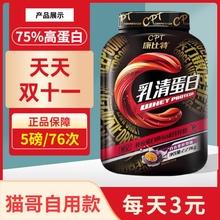 康比特五磅炽金es4果酸奶乳1f肌蛋白粉高钙瘦的增重补剂食品