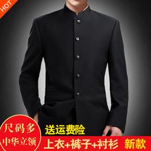 男士中es年套装中华29身西服套装演出服结婚礼服唐装男