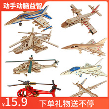 包邮木es激光3D立zi玩具  宝宝手工拼装木飞机战斗机仿真模型