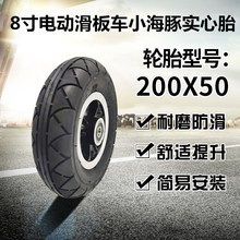 电动滑es车8寸20ee0轮胎(小)海豚免充气实心胎迷你(小)电瓶车内外胎/