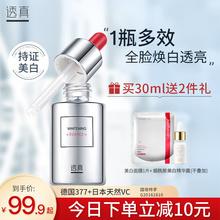 透真377(小)银瓶液es6黄淡斑提ka痘印烟酰胺面部原液