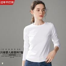 白色tes女长袖纯白ac棉感圆领打底衫内搭薄修身春秋简约上衣
