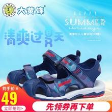 大黄蜂男es沙滩凉鞋男ui新潮儿童包头防踢沙滩鞋中(小)童软底鞋