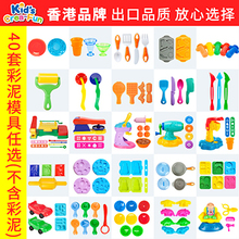 杰思创es园幼儿园冰ui玩具工具安全手工彩泥模具DIY