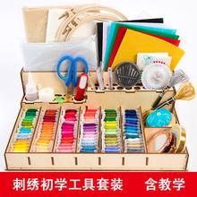 刺绣全套苏绣es3具初学者uidiy材料包手帕古风传统套件工具