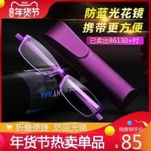 时尚老es眼镜女式防ui清折叠高档便携花镜显年轻老的老光镜男