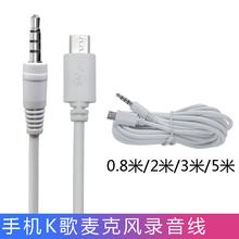直播Ves声卡连接线ui机K歌麦克风录音2唱歌话筒伴奏5米3