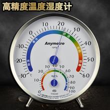 美德时es业高精度家ui实验室温湿度表温度计室内婴儿