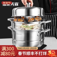 蒸锅家es304不锈en蒸馒头包子蒸笼蒸屉电磁炉用大号28cm三层
