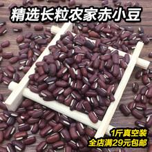 阿梅正es赤(小)豆 2en新货陕北农家赤豆 长粒红豆 真空装500g