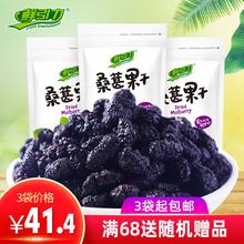 【鲜引es桑葚果干3en08g】果脯果干蜜饯休闲零食食品(小)吃