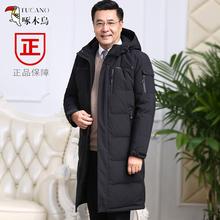 啄木鸟中老年羽绒服男加厚中长式es12膝中年en的鸭鸭绒外套