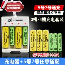 【包邮】五号电池充电器1.2es11 5号er具电池套装通用USB插口