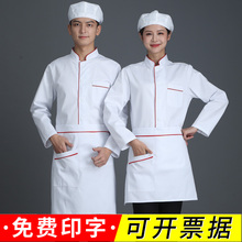 厨师工es服女秋冬式er厅食堂工作服后厨厨房白色厨师衣服长袖