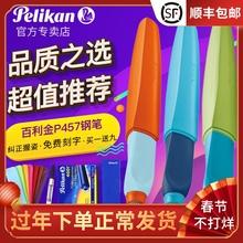 德国peslikanre钢笔学生用正品P457宝宝钢笔(小)学生男孩专用女生糖果色可