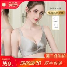 内衣女es钢圈超薄式ud(小)收副乳防下垂聚拢调整型无痕文胸套装