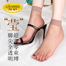 4送1es尖透明短丝udD超薄式隐形春夏季短筒肉色女士短丝袜隐形