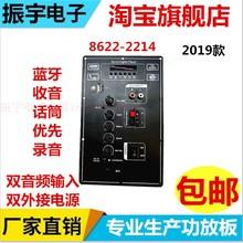 包邮主es15V充电on电池蓝牙拉杆音箱8622-2214功放板