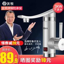 沃牧即es式厨房加热xw快速过水热洗澡器插电水龙头
