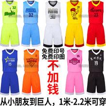 大码男篮球服定制球衣套装可印号女es13队服儿yh荧光绿蓝色
